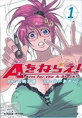 Aをねらえ! 1 (ダンガンコミック)