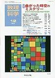 数理科学 2015年 12 月号 [雑誌]