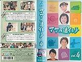 ママの遺伝子(4) [VHS]