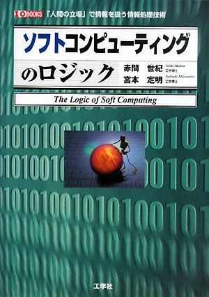 ソフトコンピューティングのロジック―「人間の立場」で情報を扱う情報処理技術 (I・O BOOKS)