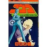 コブラ 4 (ジャンプコミックス)