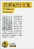 芭蕉紀行文集―付・嵯峨日記 (岩波文庫 黄 206-1)