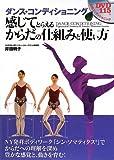 DVD付 ダンス・コンディショニング 感じてとらえるからだの仕組みと使い方