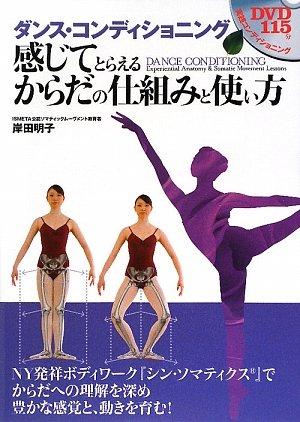 ダンス・コンディショニング―感じてとらえるからだの仕組みと使い方