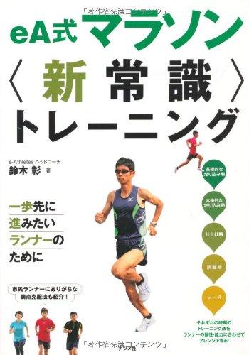 "eA式マラソン""新常識""トレーニング"