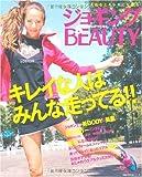 SCawaii!特別編集 ジョギングBEAUTY―キレイな人はみんな走ってる!! (主婦の友生活シリーズ)