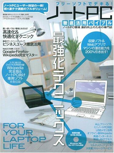 ノートPC徹底活用バイブル―フリーソフトでデキる! (100%ムックシリーズ)