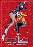 宇宙のステルヴィア FOUNDATION 7 [DVD]