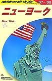 B06 地球の歩き方 ニューヨーク 2007~2008  8ページのエッセイマンガでわたしの好きなニューヨークを紹介しています。ガイドブックのため書店販売は終了、中古扱いで入手可能です(リンクはアマゾン)。