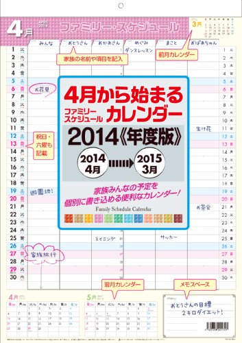 Family calendar calendar 2014 until March 2015 calendar from April 2014 calendar 'BFC'