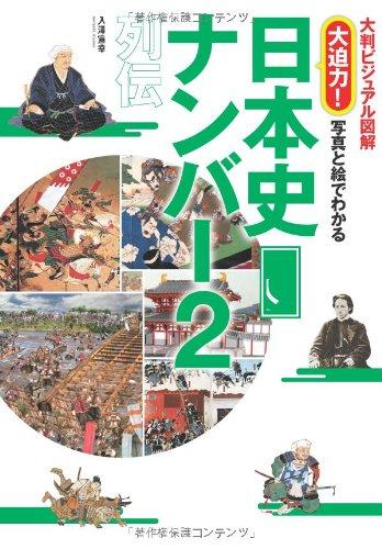 大判ビジュアル図解 大迫力! 写真と絵でわかる 日本史人物ナンバー2列伝