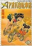 アオバ自転車店 8巻 (ヤングキングコミックス)