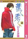 潔く柔く 2 (マーガレットコミックスDIGITAL)
