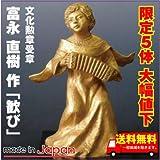 富永直樹 「歓び」 (本金箔貼りブロンズ像) 高岡銅器