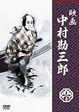 映画 中村勘三郎 [DVD]