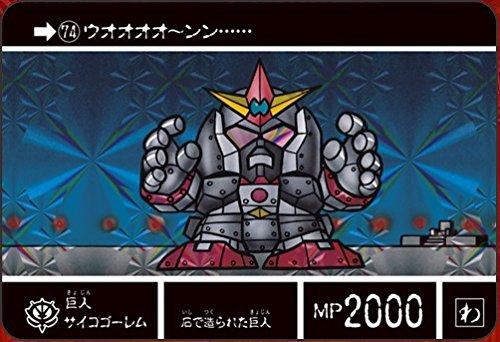 ナイトガンダム カードダスクエスト 第2弾 伝説の巨人 KCQ02-32 巨人サイコゴーレム プリズム(カード単品)