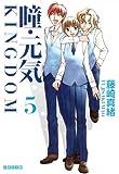 瞳・元気KINGDOM 第5巻 (白泉社文庫 ふ 3-5)