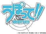 TVアニメーション「うぽって!!」オープニング・テーマ::I.N.G《DVD付初回限定盤》