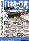 MODEL Art (モデル アート) 増刊 日本陸軍機データべース 2014年 06月号 [雑誌]