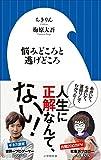 悩みどころと逃げどころ (小学館新書 ち 3-1)