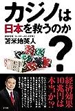 カジノは日本を救うのか?