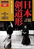 詳撮・日本剣道形[DVD]  全日本剣道連盟, 全日本剣道連盟 (スキージャーナル)