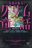 残酷の眠るグリム童話 / 高田 祐子 のシリーズ情報を見る