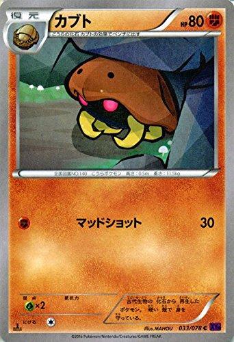 ポケモンカードゲームXY カブト /めざめる超王(PMXY10)/シングルカード
