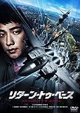 リターン・トゥ・ベース スペシャル・プライス【DVD】