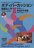 DVD 子どものコミュニケーション能力を高める ボディパーカッション指導法入門 第3巻 手拍子の花束 基礎から発展バージョン
