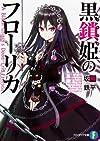 黒鎖姫のフローリカ (富士見ファンタジア文庫)