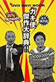 �����ȷ���缭ŵ DVD NAVI BOOK (��ƥ�books)