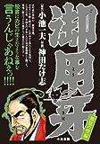 御用牙 激怒の壁編 (キングシリーズ 漫画スーパーワイド)