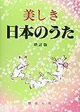 美しき日本のうた <増訂版> 数字譜つき -