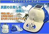 【ソーラーキャップ ホワイト】ソーラーで発電し、ファンが回る♪