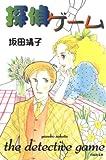 探偵ゲーム (白泉社文庫)