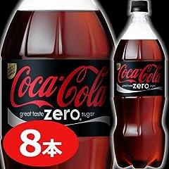 コカ・コーラ ゼロ (Coca-Cola zero) PET 1500ml×8本 炭酸飲料