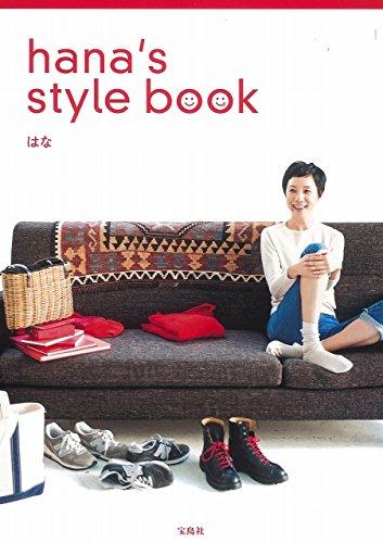 はな hana's style book 大きい表紙画像