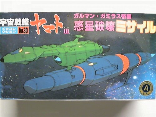 Mecha collection NO.30 planet destroying missile (japan import) - 1