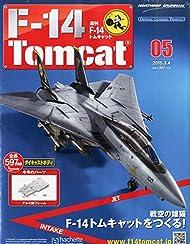 週刊F-14トムキャット 2015年 3/4 号 [雑誌]