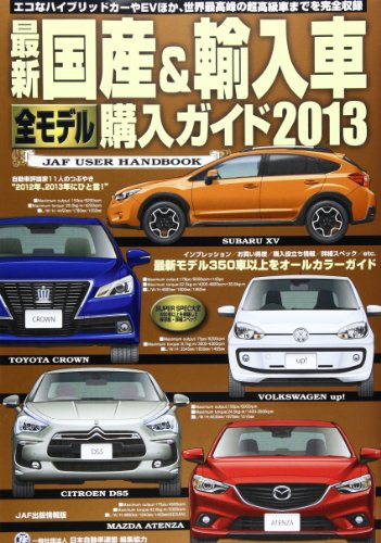 最新国産&輸入車全モデル購入ガイド 2013—JAF USER HANDBOOK (JAF出版情報版)