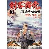 剣客商売 (3)