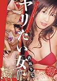 ヤリたい女 01 香坂りな [DVD][アダルト]