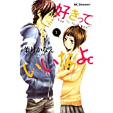 Amazon.co.jp: 好きっていいなよ。(1) (デザートコミックス) 電子書籍: 葉月かなえ: Kindleストア