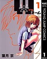 Wネーム 1 (ヤングジャンプコミックスDIGITAL)