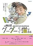 連続ドラマW グーグーだって猫である Blu-ray BOX[Blu-ray/ブルーレイ]