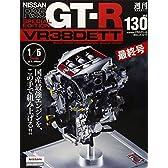週刊 NISSAN R35 GT-R SPECIAL EDITION VR38DETT 2014年 8/12号 [分冊百科]