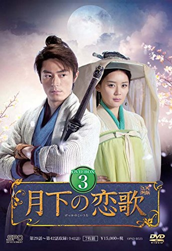 月下の恋歌 笑傲江湖 DVD-BOX3