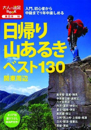 日帰り山あるきベスト130 関東周辺 (大人の遠足BOOK)