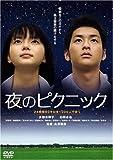 夜のピクニック(スマイルBEST) [DVD]